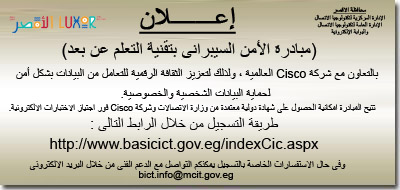 http://luxor.gov.eg/DocLib3/(مبادرة%20الأمن%20السيبرانى%20بتقنية%20التعلم%20عن%20بعد).jpg